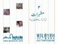 Noor-e-Ahkam 02 Mutahirrat - Urdu