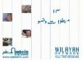 Noor-e-Ahkam 14 Mubtelaate Wudhu - Urdu