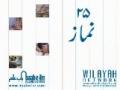 Noor-e-Ahkam 25 Namaz - Urdu
