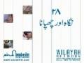 Noor-e-Ahkam 28 Nigah aur Chupana - Looking and Covering - Urdu