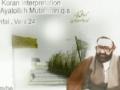 Ayatollah Mutahhari - über Sura Anfal (8:24) Persian Sub German
