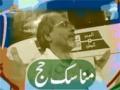 [2] مناسک حج - manasik hajj - Urdu