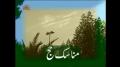 [5] مناسک حج - manasik hajj - Urdu
