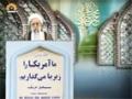 [09 Nov 2012] Tehran Friday Prayers - آيت اللہ جنتى - خطبہ نماز جمعہ - Urdu