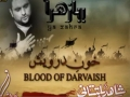 Shahid Baltistani - Moharram Album Promo 2012-13 - Khoon e Darvaish - Urdu