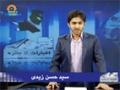 [08 Nov 2012] Program اخبارات کا جائزہ - Press Review - Urdu