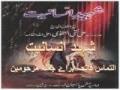 9 - Shaheed-e-Insaaniat Travel from Makkah to Karbala - Urdu شہید انسانیت - امام کا سفر کربلا