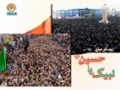 [Noha] Muharram o Karbala - Imam Hussain A.S - Jaloos Iran - Urdu