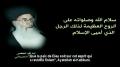Nasheed - Au nom d\'Allah il s\'est levé - Farsi sub French