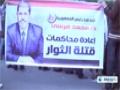 [29 Nov 2012] Egypt judges accuse Morsi Muslim Brotherhood - English