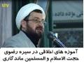 Lessons from Seerah of Emam Raza - Agha Mandeghari - Mashad - Persian