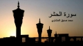 Surah Hashr - Sheikh Muhammad Siddiq Al - Minshawi - Arabic