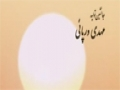 [21] Jusquà laube - Until Dawn - Persian Sub French