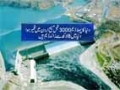 Dam Research In Pakistan - Urdu