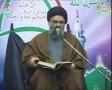 [03] اُمت کی آفات Ummat ki Aafaat (2) - 23 Safar 1434 - Ustad Syed Jawad Naqavi - Urdu