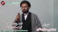 [11 Jan 2013] Friday Sermon - خطبہ جمعہ - H.I. Sadiq Taqvi - Khoja Masjid Kharadar - Karachi - Urdu