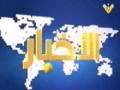 [19 Jan 2013] نشرة الأخبار News Bulletin - Arabic