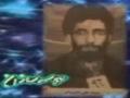 حماسہ سازان - Torchurs of SAWAK - کمیتہ مشترک زد خرابکاری ساواک - Farsi