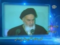 [03] آب و آیینه Excerpts from the speeches of Imam Khomeini (r.a) - Farsi