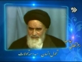 [04] آب و آیینه Excerpts from the speeches of Imam Khomeini (r.a) - Farsi