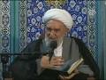 [09] شرح دعای مکارم الاخلاق - سخنرانی آیت الله ناصری - Farsi