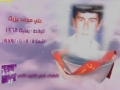 Martyrs of January (HD) | شهداء شهر كانون الثاني جزء 4 - Arabic
