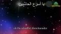 Dua von Imam Ali Zainul-Abideen(as)  - Arabic Sub German