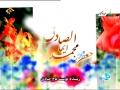 ای روح صداقت از دم تو - Melad Peyember (s.a.w.w) wa Emam Jafer Sadegh (a.s) - Farsi
