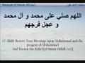 Munajat of Imam Ali (a.s) - Masjid Kufa - Arabic sub English