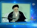 [10] آب و آیینه Excerpts from the speeches of Imam Khomeini (r.a) - Farsi