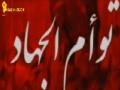 The Twins of AL-Jihad (HD) | توأم الجهاد - فرقة البيارق 2013 - Arabic