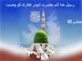 [01] [Ladies Majlis] (Audio) Hz. AbuZar Ghafari (RA) ko Wasiat Rasool e Khuda - Muhtama Uzma Zaidi -Urdu