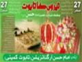 [Noha Khuwani] 27 Safar 1434 - Mir Hassan Mir & Raza Abbas - Imam Bargah Aleymohammed - Urdu
