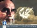 نگاه امام ره - دهه فجر - پیروزی انقلاب اسلامی Imam Khomeini (r.a) - Farsi