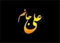 Shujat-e-Ali (a.s) - Urdu - Persian