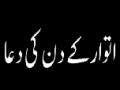 Sahifa Kamilah - Dua for Sunday - Urdu