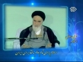 [14] آب و آیینه Excerpts from the speeches of Imam Khomeini (r.a) - Farsi