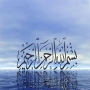 [17] Islamic Economy by Hujjatul islam Mohammed Khalfan - Call of Islam Radio - English