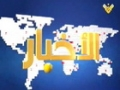 [19 Feb 2013] نشرة الأخبار News Bulletin - Arabic