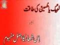 [CLIP] لبّیک یا حُسین علیہ السلام کی طاقت Power of Labbayk Ya Hussain (a.s) - Urdu