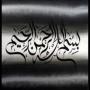 28 Islamic Economy by Hujjatul islam Mohammed Khalfan - Call of Islam Radio - English