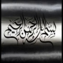 29 Islamic Economy by Hujjatul islam Mohammed Khalfan - Call of Islam Radio - English