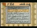 Quran Juzz 05 - Recitation & Text in Arabic & Urdu