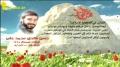 Martyr Hussein M Ali (HD) | من وصية الشهيد حسين محمد علي - Arabic