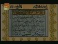 Quran Juzz 27 - Recitation & Text in Arabic & Urdu