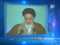 آب و آیینه Excerpts from the speeches of Imam Khomeini (r.a) - Farsi