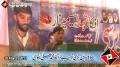 [18th] برسی شھید ڈاکٹر محمد علی نقوی - Tilawat Hafiz Athar - 10 March 2013 - Lahore - Urdu