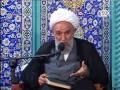 [51] شرح دعای مکارم الاخلاق - سخنرانی آیت الله ناصری - Farsi