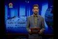 [4 Apr 2013] Program اخبارات کا جائزہ - Press Review - Urdu