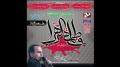 [Ayame Fatima (S.A) Audio Nohay 2013] Ummat Ne Tere - Br. Ali Deep Rizvi - Urdu